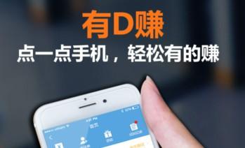 有D赚手机游戏试玩赚钱平台,注册送红包可提现