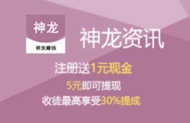 神龙资讯文章转发赚钱平台,上线期间单价0.5元