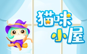 猫咪小屋APP合成类游戏,下载送0.3元提现秒到账
