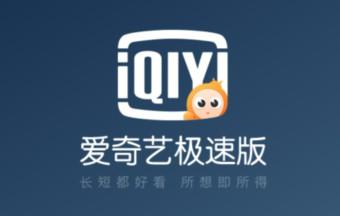 爱奇艺极速版App,新用户注册免费送VIP会员卡