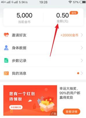 惠运动:注册绑定手机并填写邀请码秒提1元