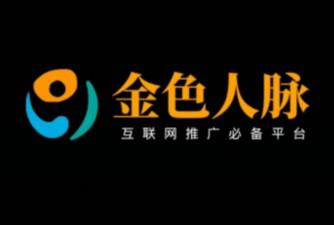金色人脉APP:网络推广必备平台,发广告引流