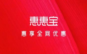 惠惠宝:网购优惠券导购平台,邀请一人奖励1元