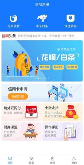 信呗京选:支持风控花呗、京东白条、信用卡回款
