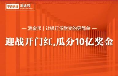 消金邦贷款推广返佣平台,直推奖最高8500元