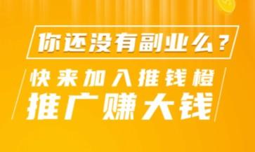 推钱橙:甜橙借钱推广返佣平台,借款操作流程