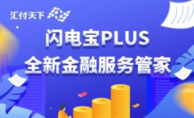 闪电宝Plus:汇付天下全新支付产品,平台免费代理